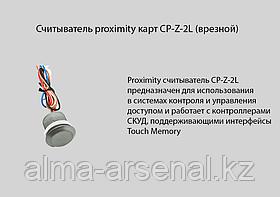 Считыватель CP-Z-2L (врезной)