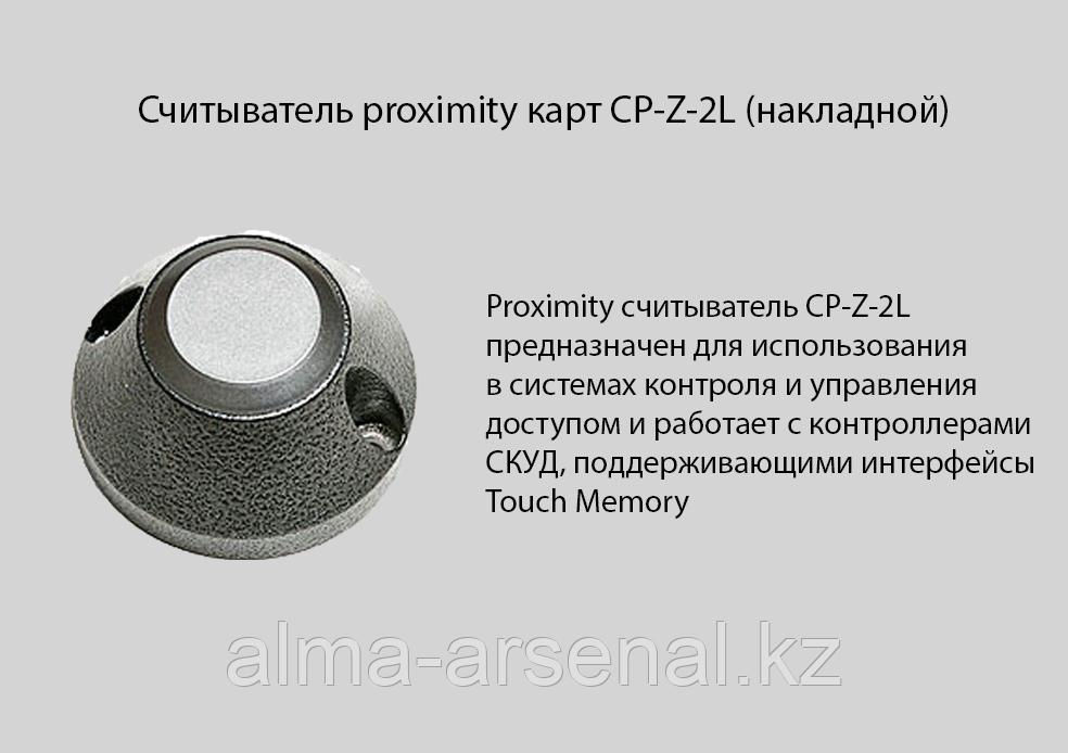 Считыватель CP-Z-2L (накладной)