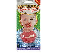 "Прикол соска ""Кривые зубки"""