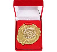 """Медаль в бархатной коробке """"Любимая жена"""", диам 5 см"""