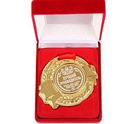 """Медаль в бархатной коробке """"Лучший руководитель"""", диам 5 см"""