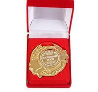 """Медаль в бархатной коробке """"Любимый муж"""", диам 5 см"""