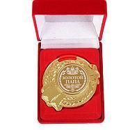 """Медаль в бархатной коробке """"Золотой папа"""", диам 5 см"""