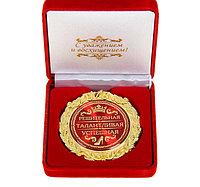 """Медаль в бархатной коробке """"Решительная, талантливая, успешная"""""""
