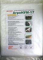 Укрывной метариал для сада и огорода  АгроНУМ 17 32 кв.м.