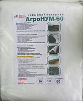 Укрывной материал для сада и огорода  АгроНУМ-60 16 кв.м.