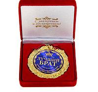 """Медаль в бархатной коробке """"Лучший брат"""""""