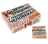 """Подарочный складной набор. Коробка и открытка """"Сенсация"""""""
