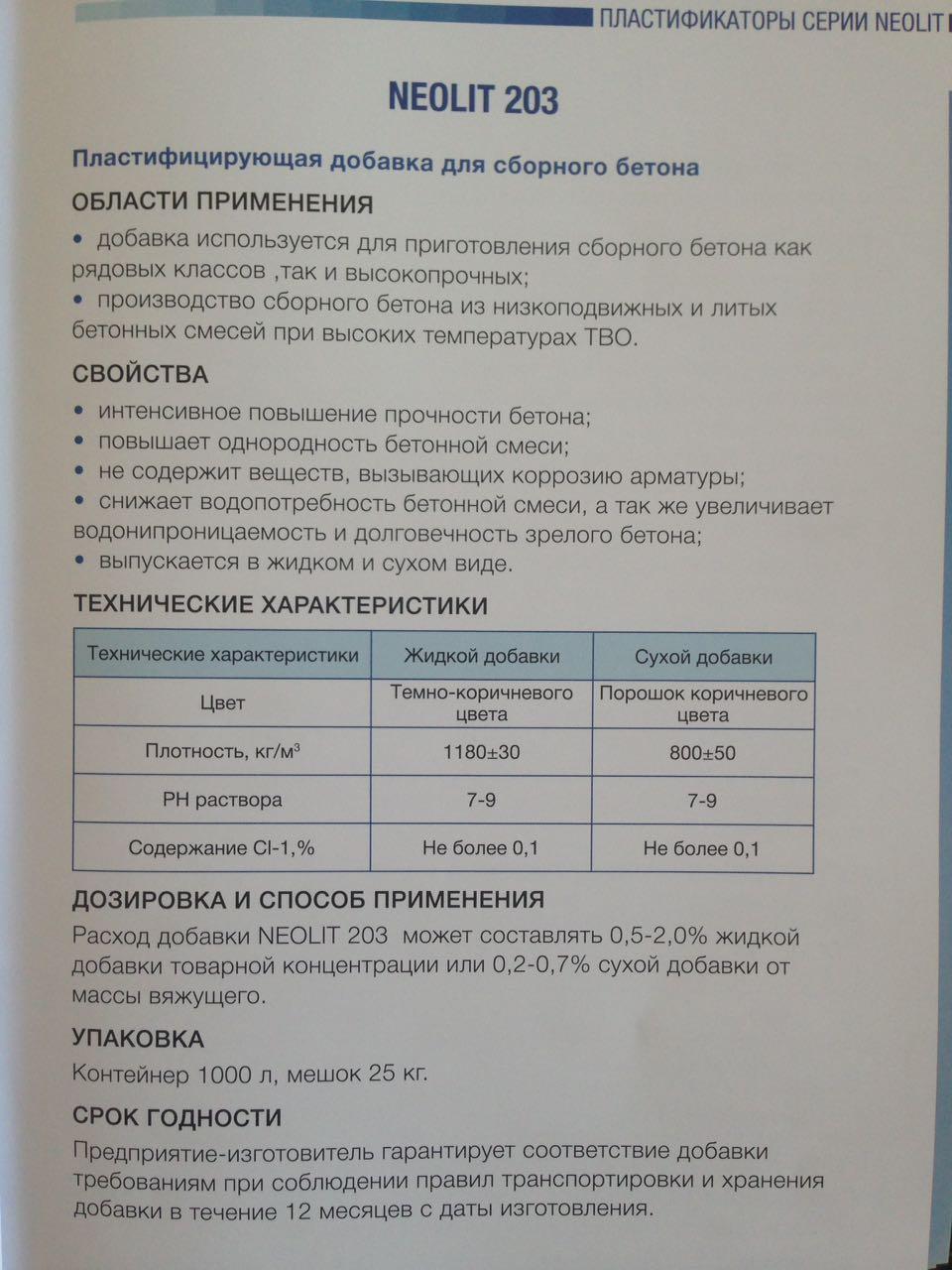 Расход добавки в бетонную смесь купить заменитель бетона в нижнем новгороде