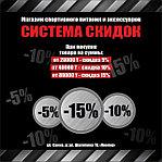 Скидки при единоразовой покупке! -5% -10% -15%