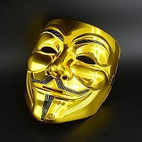 Маска Гая Фокса золото