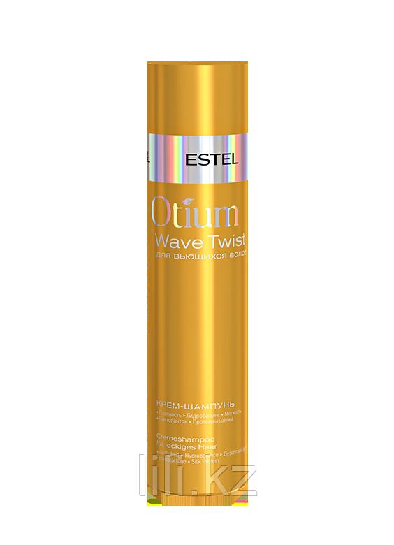 Крем- шампунь для вьющихся волос OTIUM Wave Twist Estel, 250 мл.