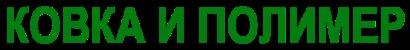 ПРОИЗВОДСТВО - вентиляционные - воздуховоды - порошковая покраска - металлоизделия
