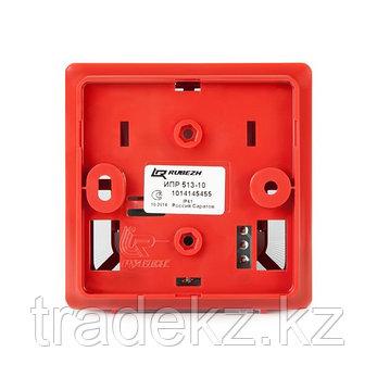 Извещатель пожарный Рубеж ИПР 513-10 Казахстан ручной, фото 2