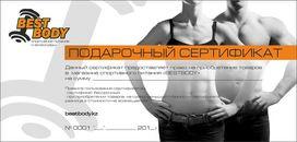 Подарочный сертификат BestBody - фото 1