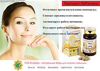 Le'Ranzzel- эффективное средство для женского здоровья и красоты, не содержащее гормонов!