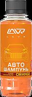 Автошампунь-суперконцентрат LAVR Auto Shampoo Super Concentrate Orange, 0,185 мл