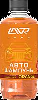 Автошампунь-суперконцентрат LAVR Super Concentrate Orange, 450 мл