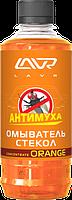 Омыватель стекол LAVR Glass Washer Anti Fly Concentrate Orange (120 мл)