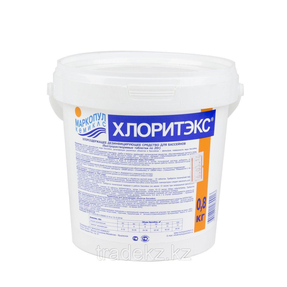 Химия для обработки воды в бассейне ХЛОРИТЭКС 20 гр.