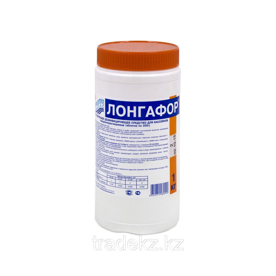 Химия для обработки воды в бассейне ЛОНГАФОР 20 гр.