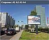 Реклама на билбордах по городу