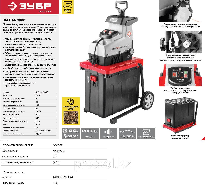 Электрический измельчитель Зубр, р/с 44, контейнер 60 л, 2800 Вт - фото 5