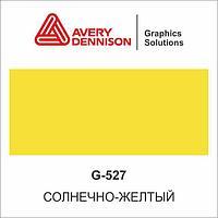 Цветная виниловая пленка AVERY 500 Event Film (G527)