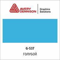 Цветная виниловая пленка AVERY 500 Event Film (G537)
