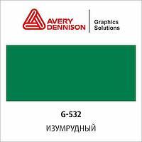 Цветная виниловая пленка AVERY 500 Event Film (G532)
