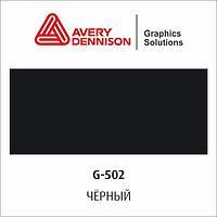 Цветная виниловая пленка AVERY 500 Event Film (G502)