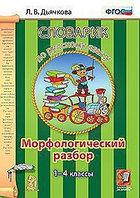 Словарик по русскому языку.морфологический разбор  Дьячкова.Л.В 1-4 кл