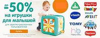 Игрушки для малышей со скидкой