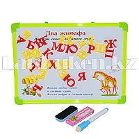 Магнитная доска Два жирафа 29.5х21 см с алфавитом и письменными принадлежностями