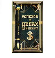 """Ручка подарочная на открытке """"Успехов в делах денежных"""", фото 1"""