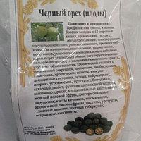 Черный орех (плоды)
