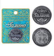 """Монета именная """"Галина"""", фото 1"""