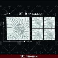 """3 Д панель """"Медуза"""" 500*500"""