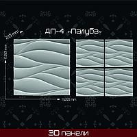 """3Д панель """"Палуба""""500*500"""