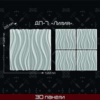 """3 Д панель """"Лилия"""" 500*500"""