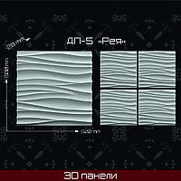 """3 Д панель """"Рея"""" 500*500"""