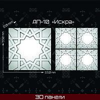 """3 Д панель """"Искра"""" 550*550"""