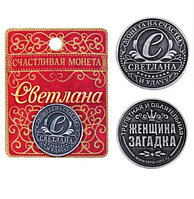 """Монета именная """"Светлана"""""""