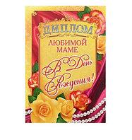 """Диплом """"Любимой маме в день рождения"""""""