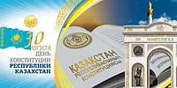 Дорогие друзья, коллеги и партнёры, от всей души поздравляем вас с Днём Конституции Республики Казахстан!