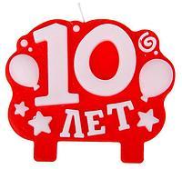 """Свеча в торт """"10 лет"""". ГИГАНТ. 1 см × 11 см × 9,3 см, фото 1"""