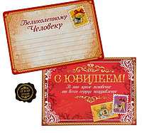 """Письмо в конверте """"С юбилеем"""", фото 1"""