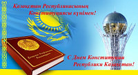 Поздравляем с Днем Конституции Республики Казахстан!