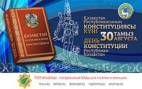 День Конституции Республики Казахстан!