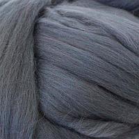 Шерсть для валяния мериносовая тонкая 100%, 100 гр. (0565 темно-серый)
